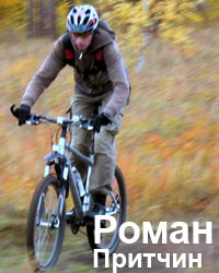 http://velobratsk.ru/forum/img/_fr/9/roman_pritchin.jpg